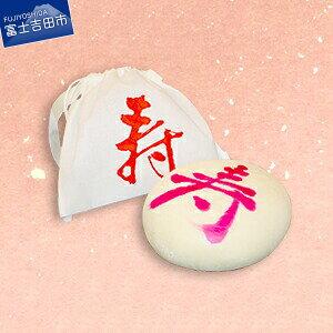 【ふるさと納税】一升餅お祝いセット(丸餅) 送料無料
