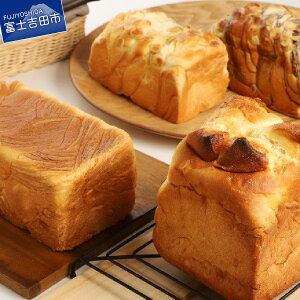 【ふるさと納税】富士山ブレッドセット パン 送料無料