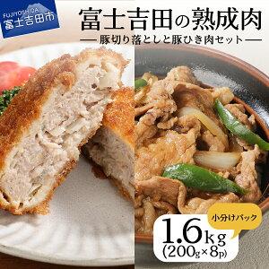 【ふるさと納税】 こだわり熟成肉 豚切落し 豚ひき肉 セット 200g 各4パック 1.6kg 真空 電流 冷凍 小分け 便利
