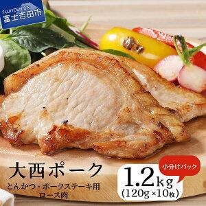 【ふるさと納税】 【大西ポーク】とんかつ・ポークステーキ用 ロース肉 1.2kg