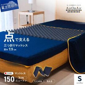 【ふるさと納税】 マットレス シングル 洗える 日本製 点で支える 体圧分散 腰痛 AirOnAir 厚み7.5cm 三つ折り 収納袋 ネイビー 洗濯可 寝具 国産