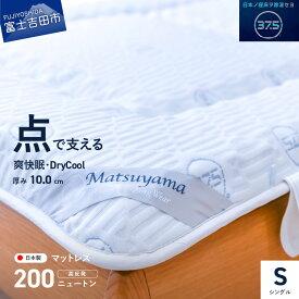 【ふるさと納税】 マットレス シングル 点で支える 日本製 高密ウレタン 高反発 体圧分散 腰痛 除湿 防臭 快眠 冷感 ドライクール 37.5テクノロジー DryCool 寝具 国産