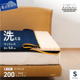 【ふるさと納税】 洗える マットレス AirOnAir2 シングル 点で支える 厚み5cm 三つ折り 収納バッグ 腰痛対策 体圧分散 洗える 日本製 国産