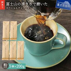 【ふるさと納税】 【訳あり】 緊急支援 コーヒー 粉 1kg (200gx5袋) 富士山の湧き水で磨いた 自家焙煎 焙煎後一週間 加熱水蒸気 生豆 スペシャルティコーヒー 珈琲
