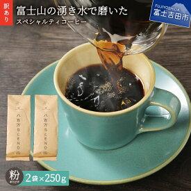 【ふるさと納税】 【訳あり】 緊急支援 コーヒー 粉 500g (250gx2袋) 富士山の湧き水で磨いた 自家焙煎 焙煎後一週間 加熱水蒸気 生豆 スペシャルティコーヒー セット 珈琲 コロナ支援