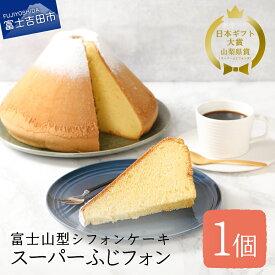 【ふるさと納税】シフォンケーキ 洋菓子 特大 スーパーふじフォン