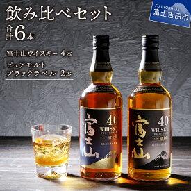 【ふるさと納税】富士山ウイスキー&ブラックラベル 飲み比べ 6本セット ウイスキー 2種 プレゼント ギフト 父の日