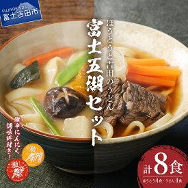 【ふるさと納税】 8食 各4食 吉田のうどん 甲州ほうとう 富士五湖セット
