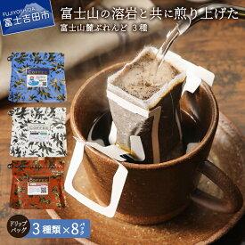 【ふるさと納税】 コーヒー ドリップコーヒー 珈琲 富士山麓ぶれんど ドリップバックコーヒー3種 セット