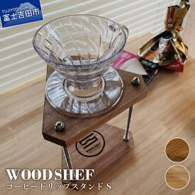 【ふるさと納税】 ドリップスタンド キャンプ インテリア 家具 ヴィンテージ 富士山 コーヒー サイズS 2カラー ダークブラウン ミディアムブラウン 【WOOD SHEF】