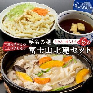 【ふるさと納税】 手もみ麺 吉田のうどん ほうとう 12食 セット (各6食) うどん 手もみ 麺 水 名物 山梨 富士山 料理 生麺 ご当地 特産品