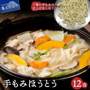 【ふるさと納税】 手もみ麺 ほうとう 12食 セット 山梨 富士山 水 郷土 料理 麺 生麺 ご当地 特産品
