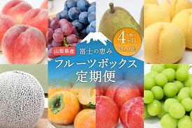 【ふるさと納税】山梨産 フルーツボックス 定期便 シャインマスカット 葡萄 桃 柿 すもも ネクタリン 梨 フルーツ 詰め合わせ 高級 デザート 送料無料