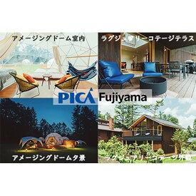 【ふるさと納税】【PICA富士西湖/PICA Fujiyama(共通)】15,000円宿泊補助券