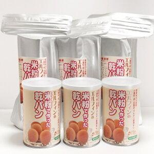 【ふるさと納税】災害備蓄用 アレルギー特定原材料28品目使用無し 米粉で作った乾パン3セット