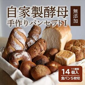 【ふるさと納税】【着日指定可】自家製酵母のパンセット【1】(11種類14個、食パン5枚切り)|パン 食パン 菓子パン 常温 常温発送 つめあわせ 詰合せ 詰め合わせ セット ギフト コロナ 支援