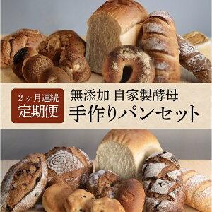 【ふるさと納税】【2ヶ月連続】自家製酵母パン(1回目14個+2回目11個)|パン 食パン 菓子パン 常温 常温発送 つめあわせ 詰合せ 詰め合わせ セット ギフト コロナ 支援 お試し 食べ比べ 定期