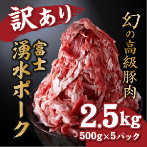 【ふるさと納税】コロナ緊急支援 富士湧水ポーク 切り落とし 2.5kg 着日指定必須│ 訳あり 豚肉 送料無料 切り落とし 小分け 500g×5パック 2.5キロ わけあり 大盛り 肉 薄切り 豚 ワケアリ しゃ