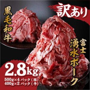 【ふるさと納税】訳あり! 富士湧水ポーク・九州王(黒毛和牛)切り落としセット 2.8kg 豚肉 豚 ポーク うす切り スライス 生姜焼き しゃぶしゃぶ 焼肉 小分け 送料無料 国産 ブランド