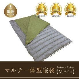 【ふるさと納税】羽毛マルチ一体型寝袋 RE-SLEEP ZooM (Mサイズ140cm×210cm)羽毛布団 日本製 国産 送料無料