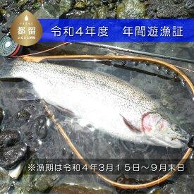 【ふるさと納税】都留漁業協同組合令和4年度年間遊漁証(全魚種)