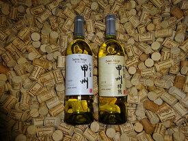 【ふるさと納税】サントネージュワインが贈る甲州ワイン飲み比べセット【 ワイン 山梨県 山梨市 】