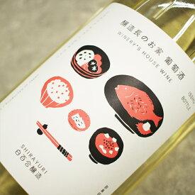 【ふるさと納税】日本最高賞を受賞したワイナリーがお届けする日常辛口ワイン! 醸造長のお家葡萄酒(白)1.8L 【 ワイン 山梨県 山梨市 】