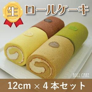 【ふるさと納税】人気洋菓子店の手作り生ロールケーキ4本セット