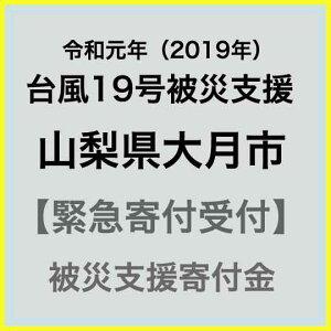 【ふるさと納税】【令和元年台風19号災害支援緊急寄附受付】山梨県大月市災害応援寄附金(返礼品はありません)