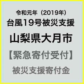 【ふるさと納税】【令和元年 台風19号災害支援緊急寄附受付】山梨県大月市災害応援寄附金(返礼品はありません)