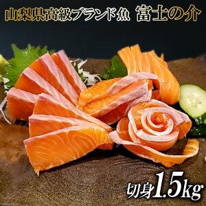 【ふるさと納税】山梨県高級ブランド魚「富士の介」絶品お刺身・切り身用約1.5kg