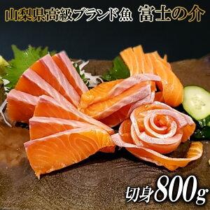 【ふるさと納税】山梨県高級ブランド魚「富士の介」絶品お刺身・切り身用約800g
