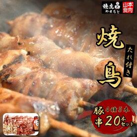 【ふるさと納税】焼き鳥 たれ付き 豚串 4種5本 セット(20本セット)