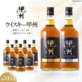 【ふるさと納税】ウイスキー 9本 甲州 韮崎ゴールドオリジナル