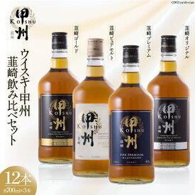 【ふるさと納税】ウイスキー セット 12本 甲州 韮崎飲み比べ