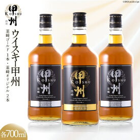 【ふるさと納税】ウイスキー 3本 甲州 韮崎ゴールドオリジナル