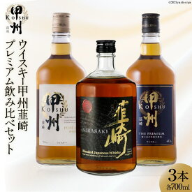 【ふるさと納税】ウイスキー甲州韮崎プレミアム飲み比べ3本セット