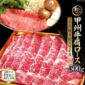 【ふるさと納税】甲州牛 肩ロース すき焼き用 スライス 500g