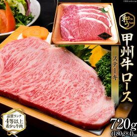 【ふるさと納税】甲州牛 ロース ステーキ 720g