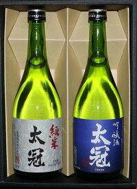 【ふるさと納税】日本酒 純米・吟醸2本セット 各720ml【 飲み比べ 山梨県南 アルプス市 】