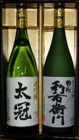 【ふるさと納税】日本酒 大吟醸2本セット