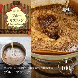 【ふるさと納税】 コーヒー 最高級コーヒー豆 珈琲 ブルーマウンテン コーヒー豆 100g 当日焙煎 送料無料