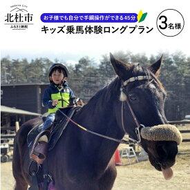 【ふるさと納税】 乗馬体験 乗馬 キッズプラン ロングプラン 自然 初心者も安心 3頭 送料無料
