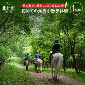 【ふるさと納税】 乗馬体験 乗馬 乗馬散歩 馬 自然 初心者も安心 送料無料