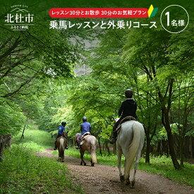 【ふるさと納税】 乗馬体験 乗馬 レッスン 乗馬散歩 馬 自然 初心者も安心 セットプラン 送料無料