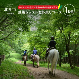 【ふるさと納税】 乗馬体験 乗馬 レッスン 乗馬散歩 馬 自然 初心者も安心 セットプラン 日帰り 送料無料