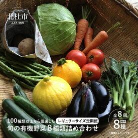 【ふるさと納税】【定期便】「旬の有機野菜8種類 詰め合わせ レギュラーサイズ」定期便
