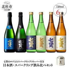 【ふるさと納税】 七賢 日本酒 スパークリング 飲み比べ720ml×6本セット+スパークリングストッパー 送料無料