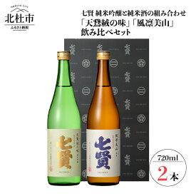 【ふるさと納税】酒 七賢 日本酒 飲み比べ720ml×2本セット【TS-101】 送料無料