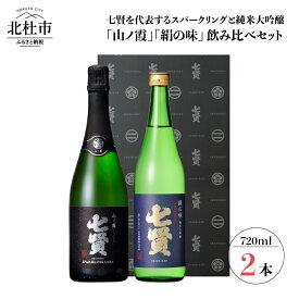 【ふるさと納税】酒 七賢 日本酒 飲み比べ720ml×2本セット【TS-102】 送料無料